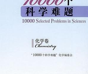 """《""""十一五""""国家重点图书项目10000个科学难题:化学卷》"""
