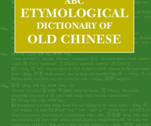 《ABC上古汉语词源词典》文字版[PDF]