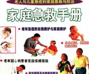 《岁岁保平安:家庭急救手册》扫描版[PDF]