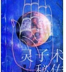 《灵子显动术秘传》扫描版[PDF]