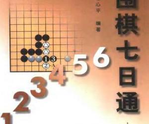 《围棋七日通:掌握围棋基础知识和基本技法》扫描版[PDF]