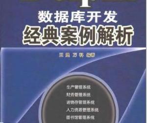 《实用Delphi数据库开发经典案例解析》扫描版[PDF]