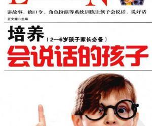 《培养会说话的孩子》扫描版[PDF]