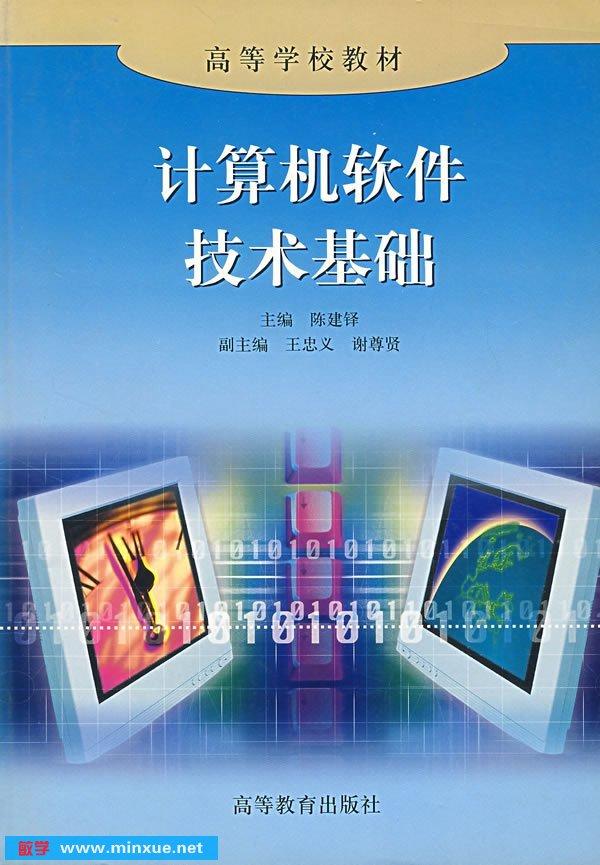 计算机网络第六版知识结构图