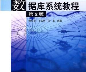 《数据库系统教程》文字版[PDF]