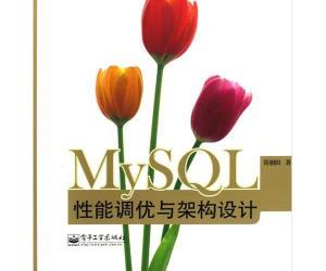 《MySQL性能调优与架构设计基础与优化》扫描版[PDF]
