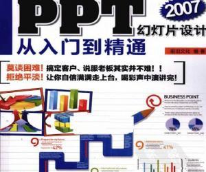 《提升说服力:PPT幻灯片设计从入门到精通》扫描版[PDF]