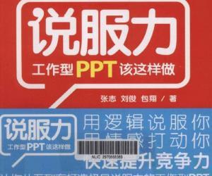 《说服力:工作型PPT该这样做》扫描版[PDF]