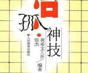 《围棋名家实战对局:治孤神技》扫描版[PDF]