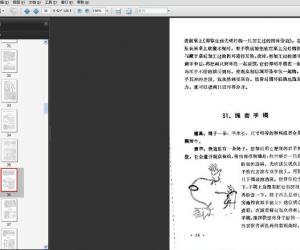 《中国魔术100例》扫描版[PDF]