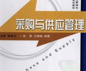 《物流管理专业:采购与供应管理》扫描版[PDF]