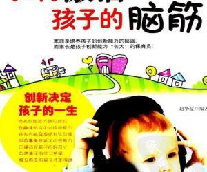 《如何激活孩子的脑筋》扫描版[PDF]