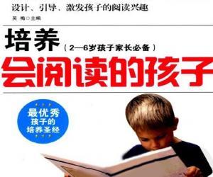 《培养会阅读的孩子》扫描版[PDF]