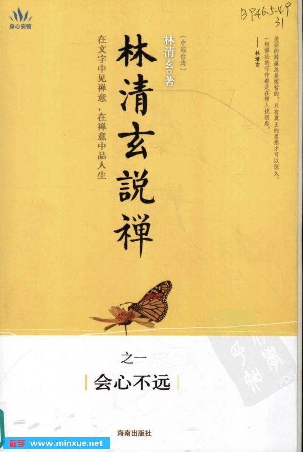 《林清玄说禅》扫描版[pdf]