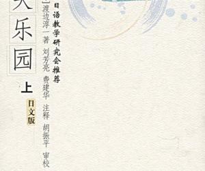 《中国日语教学研究会推荐:失乐园》清晰扫描日文版[PDF]