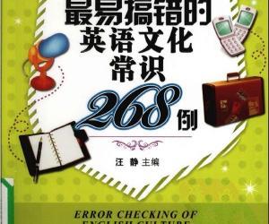 《最易搞错的英语文化常识268例》扫描版[PDF]