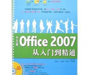 《中文版Office2007从入门到精通》扫描版[PDF]