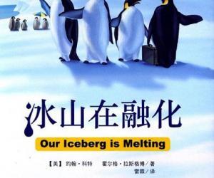 《冰山在融化》清晰扫描版[PDF]