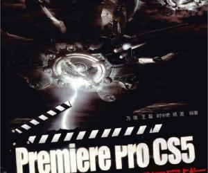 《Premiere Pro CS5 DV视频制作入门与实战》扫描版[PDF]