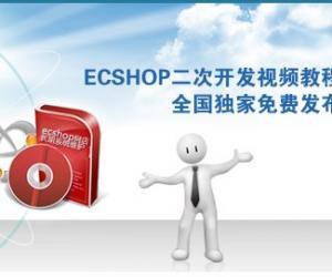 《基于PHP下的Ecshop商城系统二次开发系列实战教程》30/12