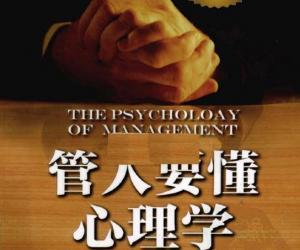 《管人要懂心理学》扫描版[PDF]