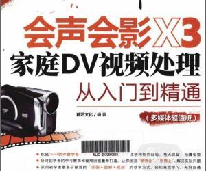 《无师自通:会声会影X3家庭DV视频处理从入门到精通》[PDF]