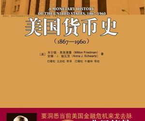《美国货币史(1867—1960)》简体中文版