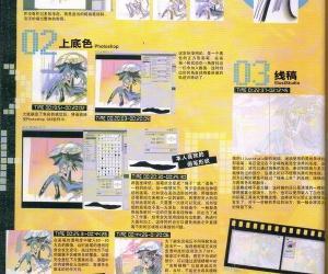 《数码绘画进阶教程1~8完整光盘全收录》扫描版