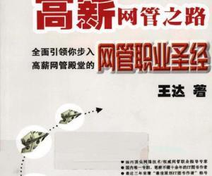 《高薪网管之路》扫描版[PDF]