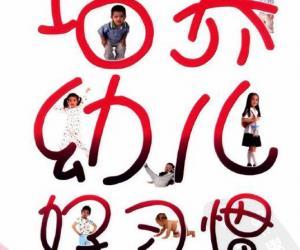 《培养幼儿好习惯》扫描版[PDF]