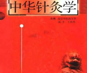 《中华针灸学》扫描版[PDF]