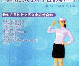 《摩登女孩礼仪指南》扫描版[PDF]
