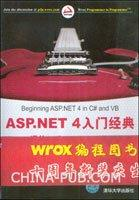 《ASP.NET 4入门经典  涵盖C#和VB.NET  第6版》