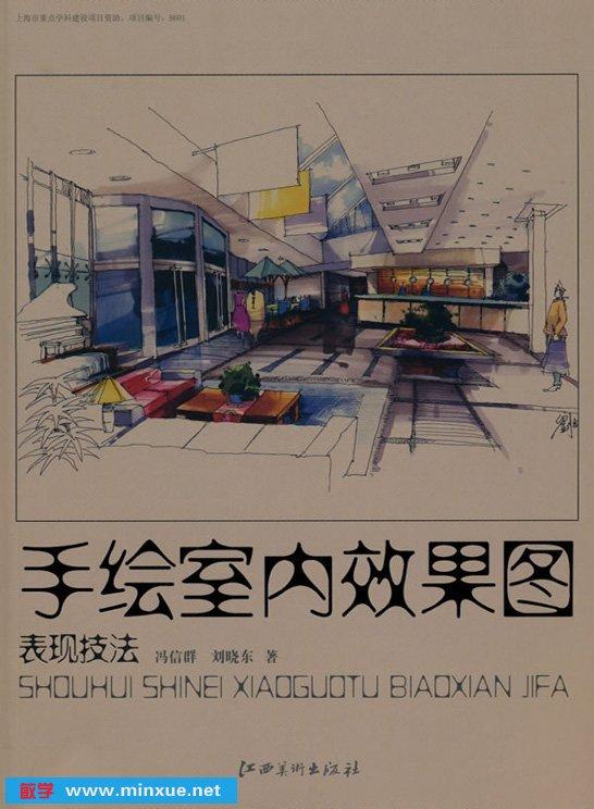 室内设计效果图手绘_《手绘室内效果图表现技法》扫描版[PDF] _ 室内外设计 _ 3D/动画 ...