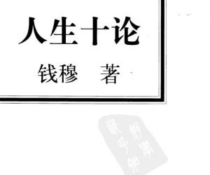 《人生十论》扫描版[PDF]