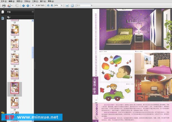 《家居空间设计与手绘墙画表现:儿童房.卧室》扫描版