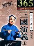 《评书:三国演义(袁阔成)》(全365回)