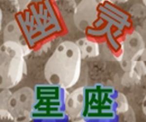 《原振侠传奇之幽灵星座》完整版[MP3]