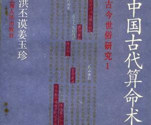 《中国古代算命术(全本)》扫描版[PDF]