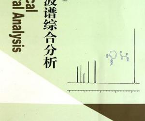 《实用波谱综合分析》扫描版[PDF]
