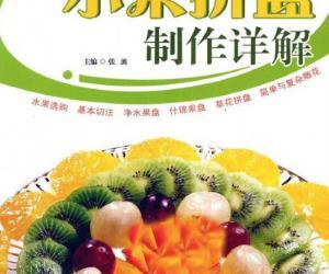 《水果拼盘制作详解》扫描版[PDF]