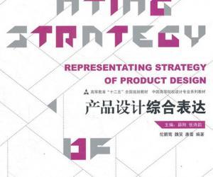 《产品设计综合表达》扫描版[PDF]