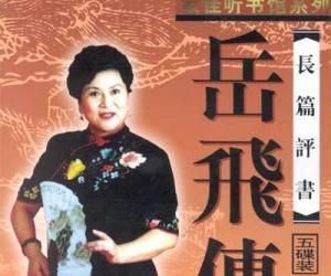 《评书:岳飞传(刘兰芳)》全117回[MP3]