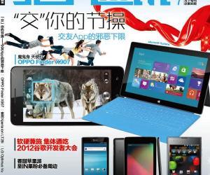《《数字通讯》电子版,更新到2012年8期》[PDF]