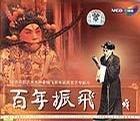 《百年振飞-纪念京昆艺术大师俞振飞百年诞辰文艺专题片》