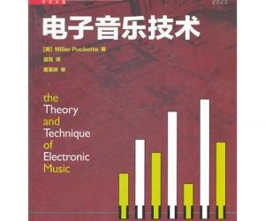 《电子音乐技术》扫描版[PDF]