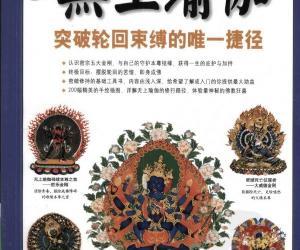 《图解无上瑜伽:突破轮回束缚的唯一捷径》扫描版[PDF]