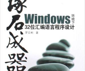 《琢石成器Windows 环境下32位汇编程序设计PDF光盘》第三版