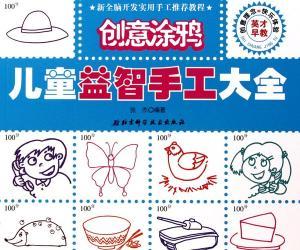 《儿童益智手工大全:创意涂鸦》扫描版[PDF]
