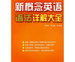 《新概念英语学习资料大全 方法课本笔记视频网络课程》